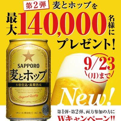 サッポロ 麦とホップ LINE キャンペーン第二弾14万名にリニューアルした「新・麦とホップ」をプレゼント!