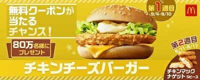 【連続大当たり】Yahoo!ズバトク アプリ限定80万名チキンマックナゲットプレゼントキャンペーン