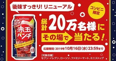 赤玉パンチ缶20万名コンビニ無料クーポンプレゼントキャンペーン【抽選の結果は?】