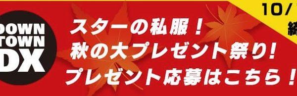 日テレ ダウンタウンDX スターの私服2019秋の大プレゼントキャンペーン【キーワード付き】