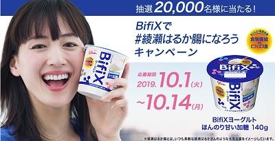 プレデリスタイル BifiXファミマ無料クーポン20000名プレゼントキャンペーン【抽選結果は?】