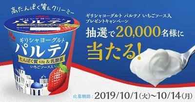 プレデリスタイル パルテノいちごソース2万名プレゼントキャンペーン【応募結果は?】