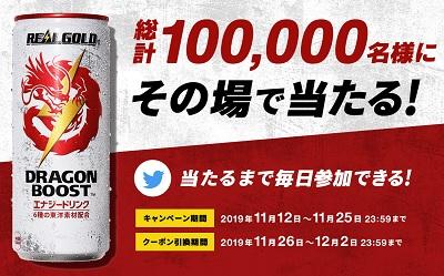 エナジードリンク「ドラゴンブースト」ローソン無料クーポン10万名その場で当たるTwitterプレゼントキャンペーン【抽選結果は?】