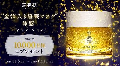 雪肌精みやび 金箔入り睡眠マスク1万名無料サンプルプレゼントキャンペーン