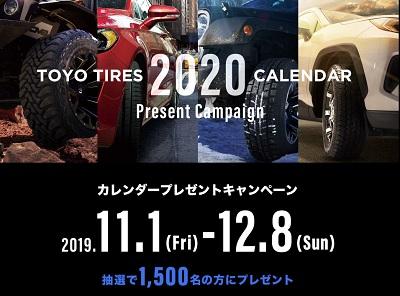 トーヨータイヤ 2020年版オリジナルカレンダー1500名プレゼントキャンペーン